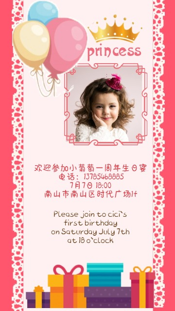 生日邀请函宝宝1周年生日邀请函生日贺卡生日祝福通用海报