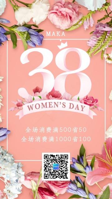 妇女节女神节粉色唯美浪漫产品促销活动宣传推广通用海报