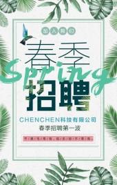 2019小清新春季招聘社会招聘H5模板