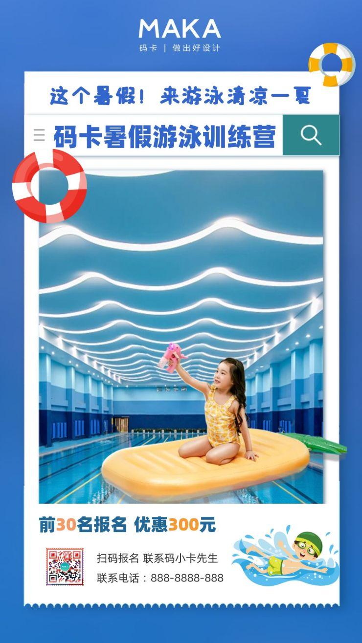 简约大气少儿游泳招生宣传海报