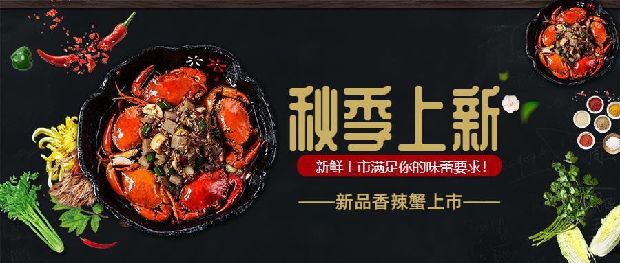 简约风秋季上新螃蟹促销公众号首图