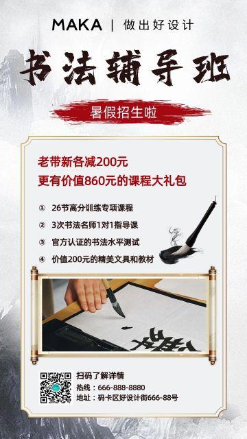 古风书法教育培训招新宣传海报