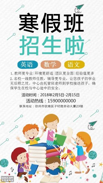 卡通可爱清新寒假班招生宣传海报