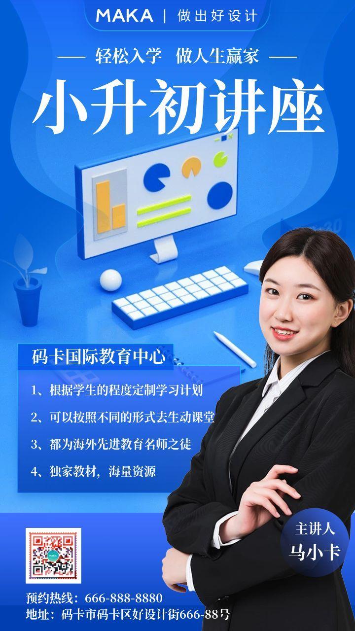 蓝色简约风小升初讲座宣传海报