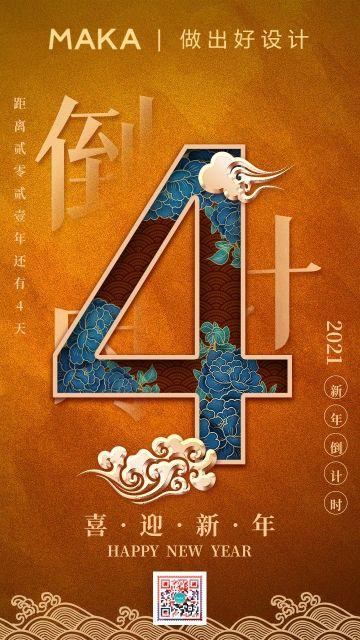 橙色中国风喜庆2021新年倒计时4天宣传海报