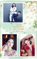 素雅清新森系结婚邀请函请柬模板