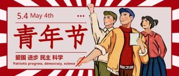 怀旧风五四青年节公众号首图