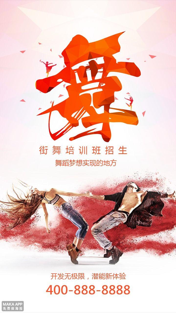 街舞舞蹈培训班招生宣传