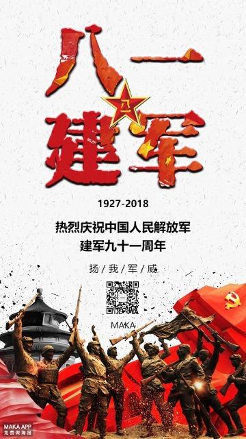 建军节八一建军节红色海报