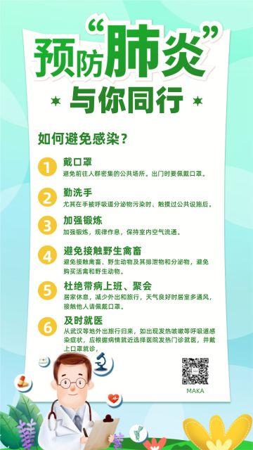 温馨绿色治愈系医疗健康行业冠状病毒预防知识宣传海报