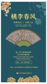 桃李春风简约大气互联网各行业房地产宣传促销海报
