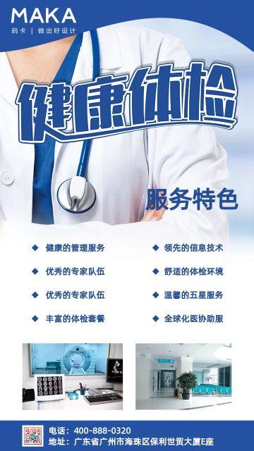 深蓝色体检中心健康体检宣传海报