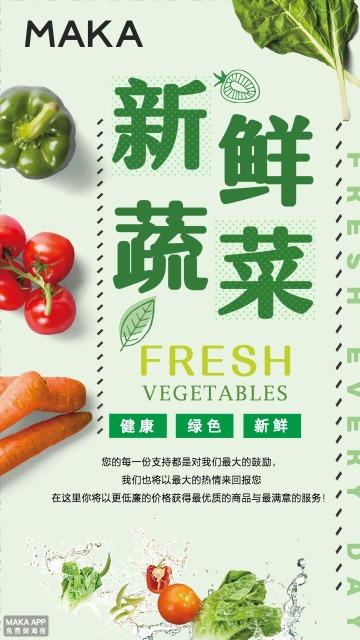 生鲜蔬菜水果打折促销专题页