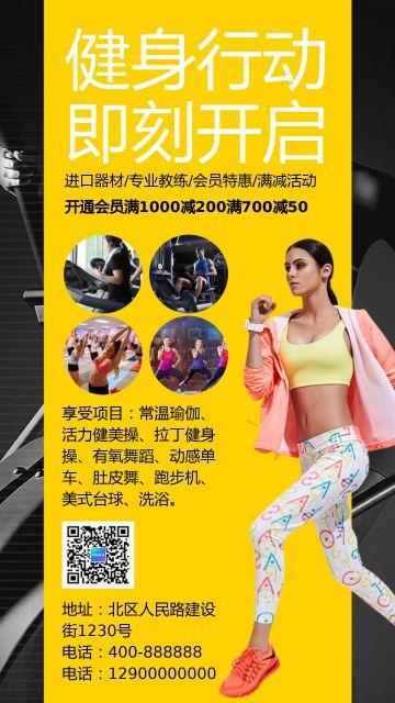 健身行动即刻开启健身俱乐部健身房促销宣传时尚简约海报