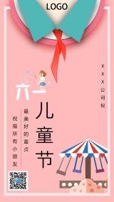 粉色卡通六一儿童节通用节日祝福贺卡促销手机版宣传海报