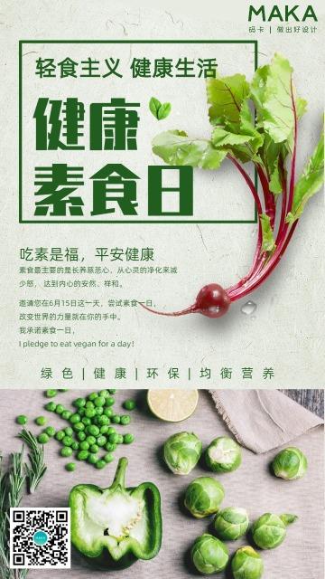 简约绿色健康素食日公益宣传手机海报模版