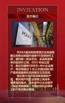 高端大气红色商务活动展会酒会晚会宴会开业发布会邀请函H5模板
