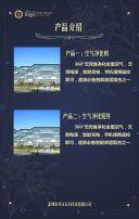 深蓝大气企业邀请函产品发布会各种行业使用H5