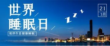 文艺清新世界睡眠日宣传公众号封面头条