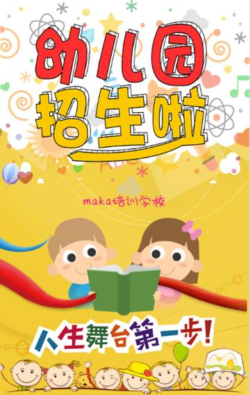 新学期幼儿园招生海报