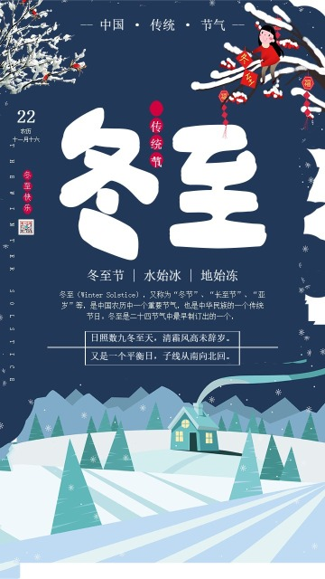 卡通手绘中国传统二十四节气之冬至 冬至知识普及