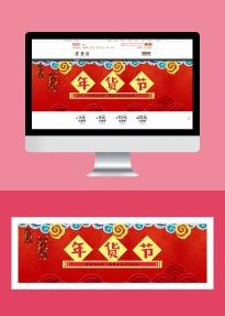 年货节2019新年年货banner设计