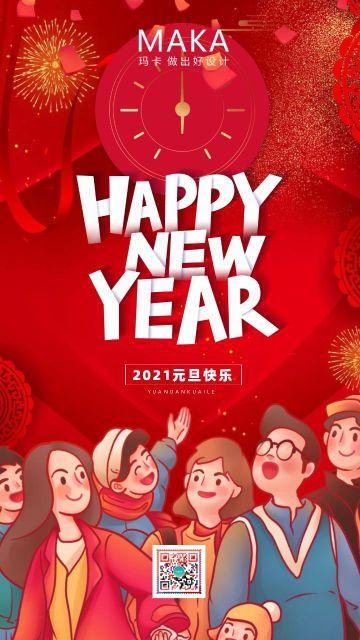 红色卡通风元旦祝福新年祝福海报