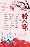 腊八节传统节日祝福、企业宣传邀请函、腊八贺卡促销