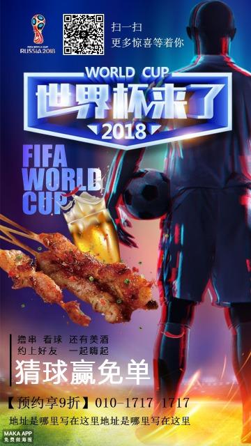 世界杯  足球 促销 足球世界杯 世界杯促销 酒吧促销 烧烤 烧烤促销