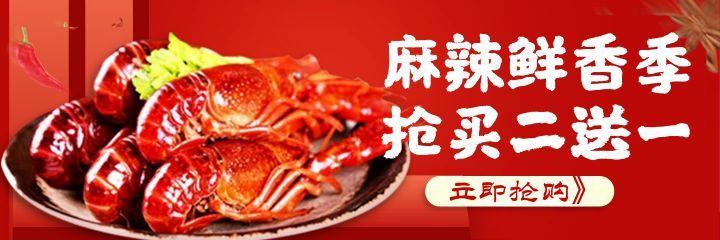 简约风麻辣小龙虾美团外卖海报