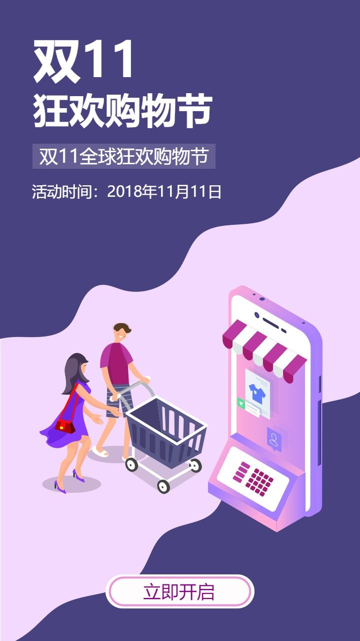 扁平插画双十一双十二购物节app启动页