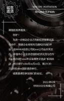 高端商务科技制造机械设备企业招商峰会发布会邀请函企业宣传H5
