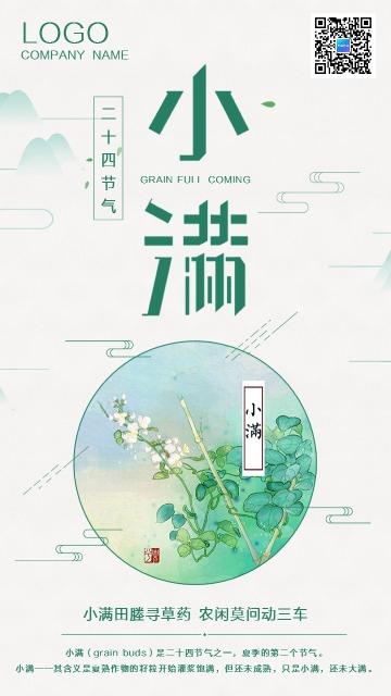 清新文艺小满中国传统二十四节气手机海报