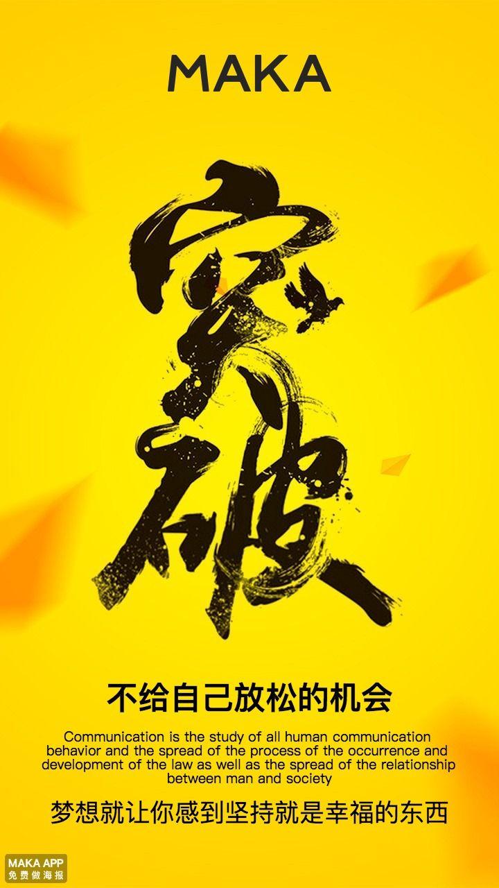 励志 梦想 进步 突破 企业文化 新年促销海报  狗年 新年 节日促销 扫一扫 微商  二维码 扫码
