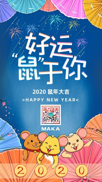2020鼠年大吉新春海报