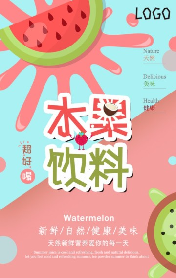 新店开业   店铺宣传  水果  饮料    水果饮料   饮料店开业   促销
