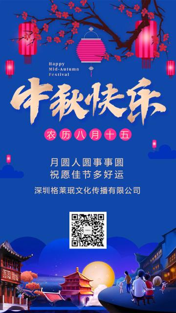 蓝色中秋节祝福贺卡企业公司节日宣传推广海报模板