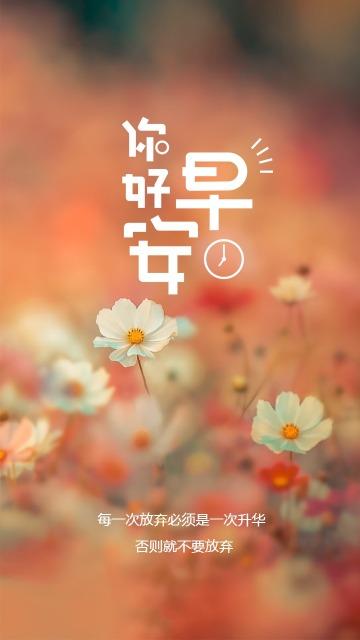 唯美花朵背景早安问候早安日签