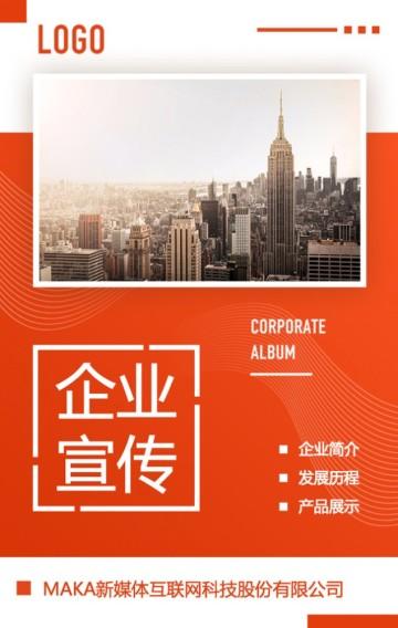 简约商务橙色企业宣传画册公司宣传招商手册H5