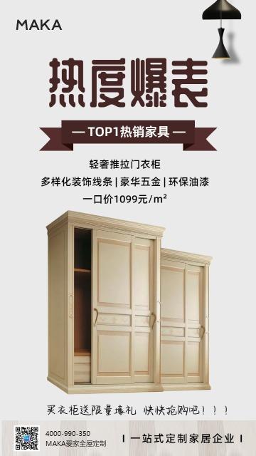 白色简约风家居家具活动宣传促销海报
