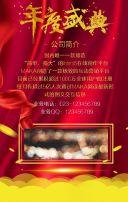 高端红色年终盛典总结招商招聘开业邀请函