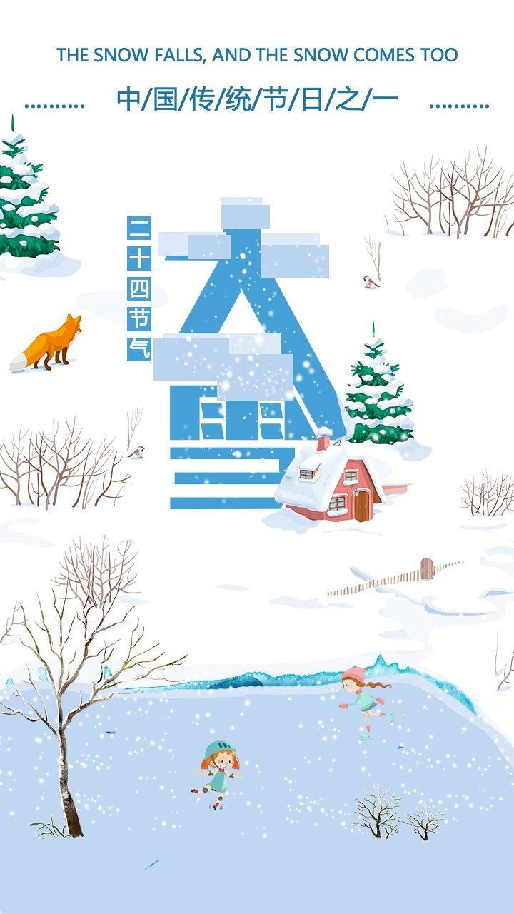 二十四节气之大雪海报