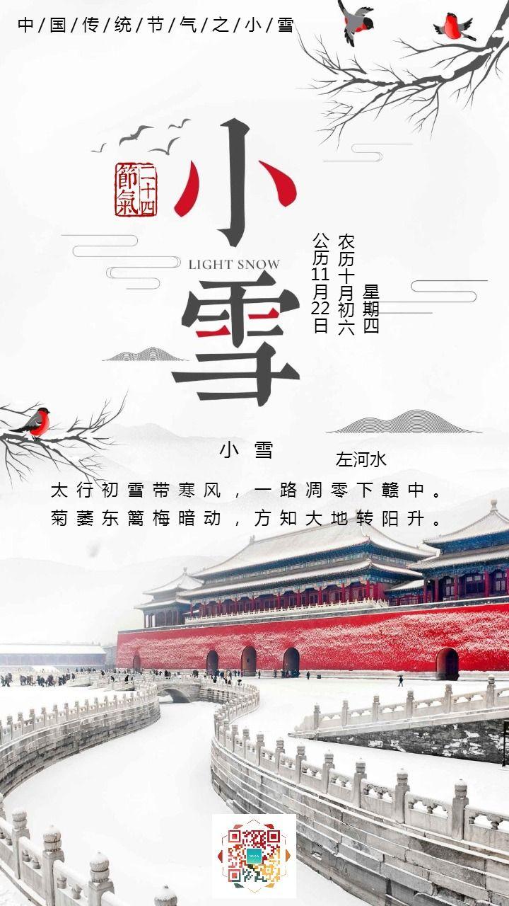 中国传统节气之小雪宫廷中国风日签宣传海报