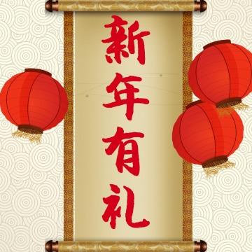 【新年次图】微信公众号封面小图简约大气红色中国风祝福话题通用