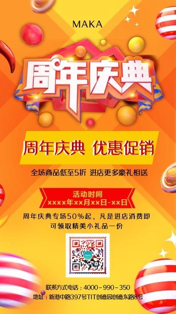 简约大气商家周年庆典活动宣传海报日常促销海报