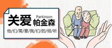 手绘风关爱帕金森公众号首图