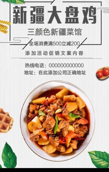 新疆菜新疆大盘鸡餐饮美食推广宣传单页海报