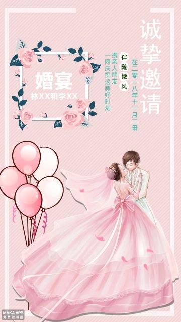 粉色小清新唯美浪漫手绘气球鲜花婚礼邀请函请柬