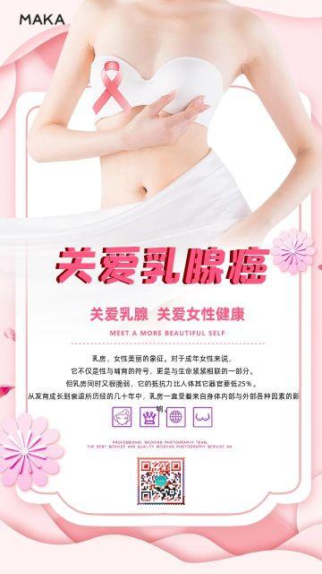 粉色简约预防乳腺癌公益宣传海报