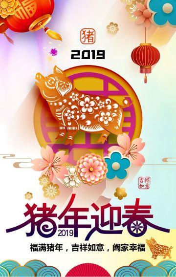 元旦春节猪年迎春祝福贺卡